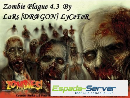 Zombie Plague 4.3 Апокалипс мод By LaRs [DR@GON]