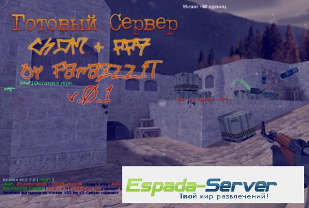 Готовый CSDM Server by ParaZzz1T v.0.1
