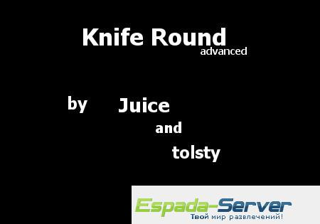 KnifeRound v1.2.1 by Juice and tolsty [обновление! 14/10/09]