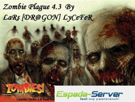 Zombie Plague 4.3 Апокалипс мод By LaRs [DR@GON] LyCeFeR