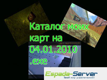 Сборник maps by tEs для кс 1.6