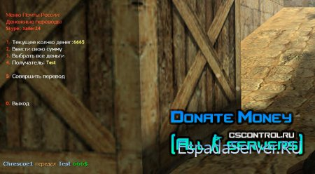 Плагин Donate Money [All servers]