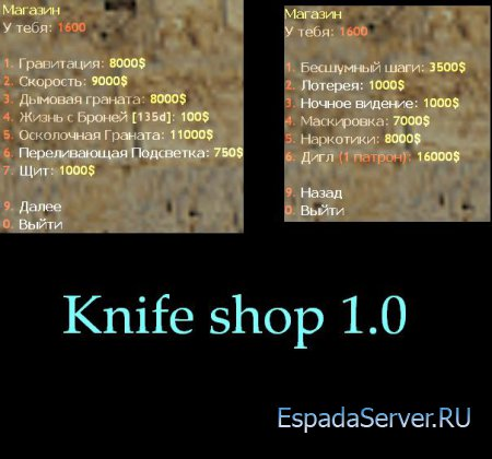 Плагин Knife shop 1.0 by Rustam#