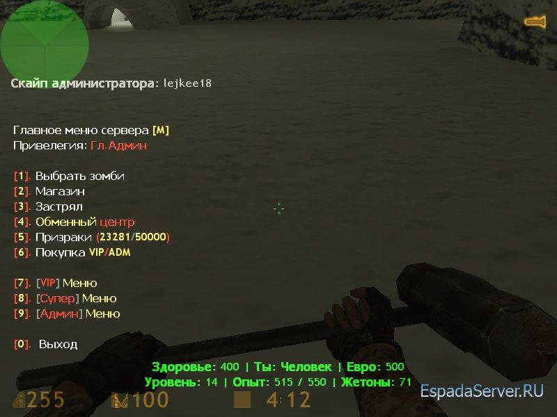 Готовый зомби сервер для cs 1. 6.