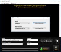 """Скачать CS GO - """"Launcher"""" для CS GO"""