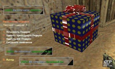 Gifts v0.8.1 (подарки на сервер)