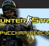 Полный русификатор Counter-Strike 1.6 версии 1.2 (NEW)