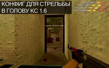 Конфиг для стрельбы в голову для КС 1.6