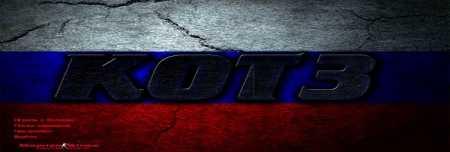 Скачать Counter-Strike 1.6 КОТ3 | КС 1.6 от КОТ3