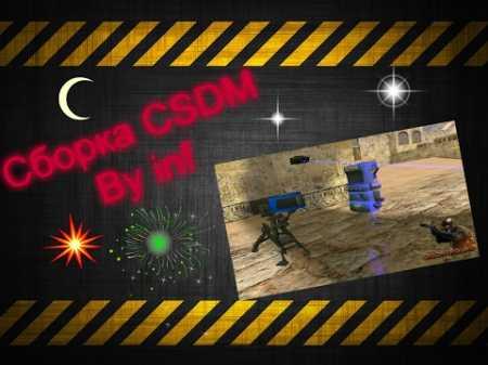 Сборка CSDM by inf для кс 1.6