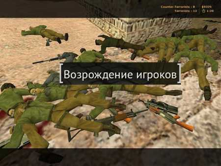Плагин Respawn_menu для CS 1.6