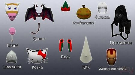 Новые модели шапок для КС 1.6