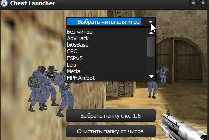 Cheat-launcher для cs 1.6