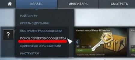 Как находить сервера в КС:ГО и добавлять их в избранное
